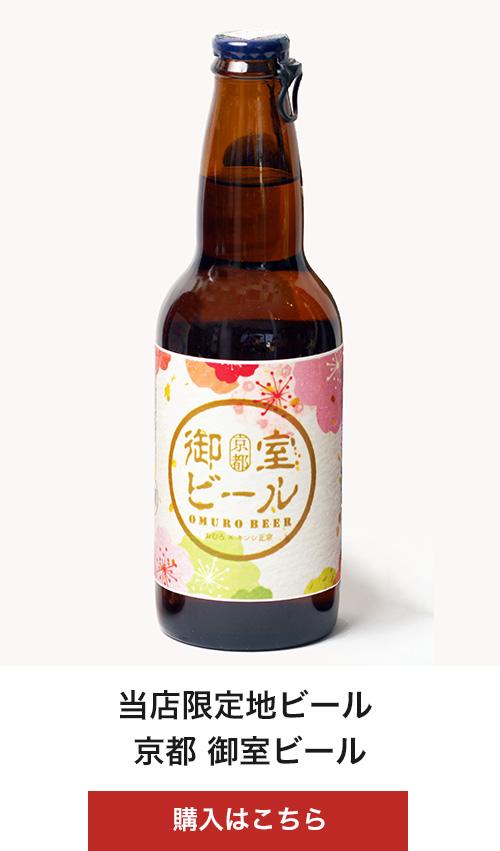 当店限定地ビール 京都 御室ビール