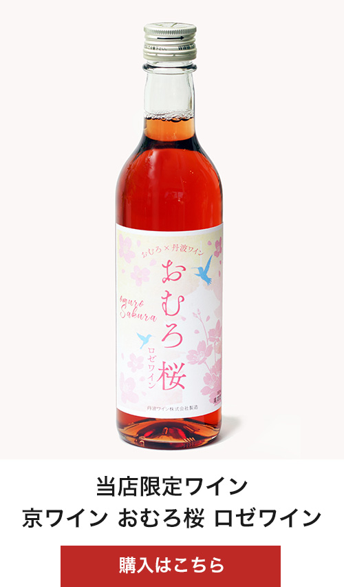 当店限定ワイン 京ワイン おむろ桜 ロゼワイン