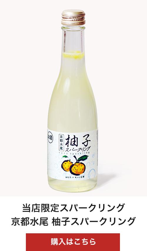 当店限定スパークリング 京都水尾 柚子スパークリング
