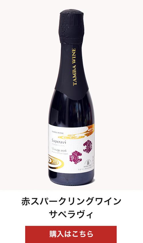 赤スパークリングワイン サペラヴィ
