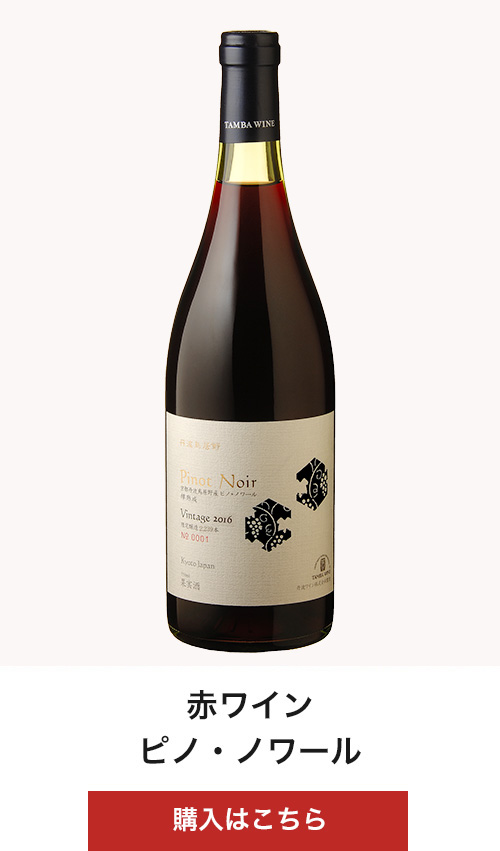 赤ワイン ピノ・ノワール