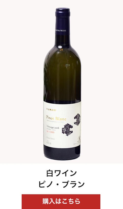 白ワイン ピノ・ブラン
