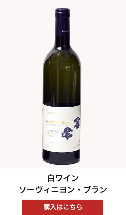 白ワイン ソーヴィニヨン・ブラン